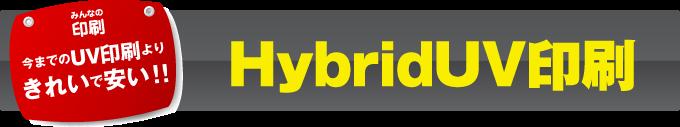 hybriduv_banner.png