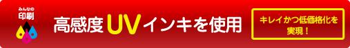uvink_banner.jpg