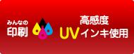 Hybrid UV印刷